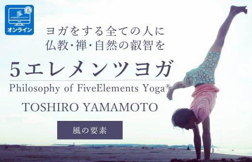 toshiroyamamoto_5elements_wind_online