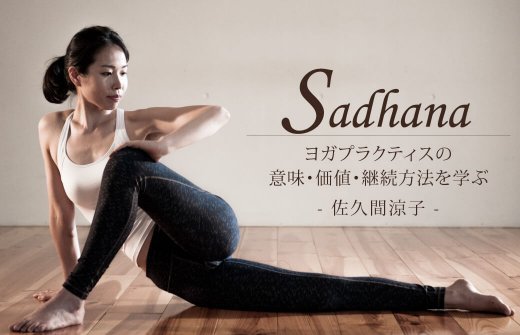 Sadhana|サダナ:ヨガプラクティスの意味・価値・継続方法を学ぶ講座