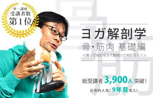 内田かつのり先生の解剖学基礎講座