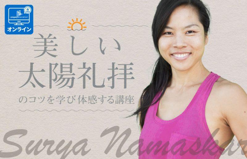 ヨーコ・フジワラの美しい太陽礼拝を学び、体感する講座