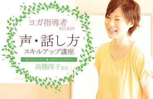 笑顔の高橋淳子先生