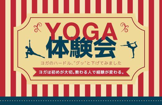 【 サイド下 】YOGA体験会:第3回 大阪開催 2017年10月22日(日)
