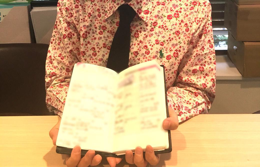 高尾美穂先生の手帳の写真