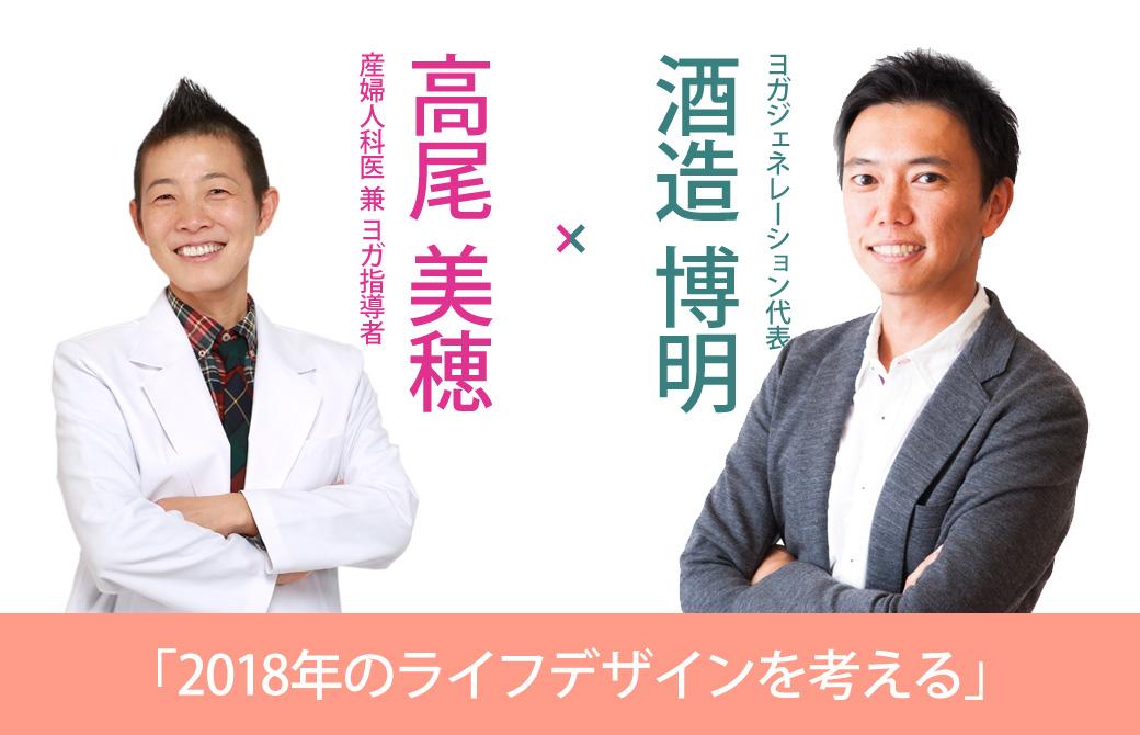 高尾美穂先生と酒造博明が腕組みしている写真。
