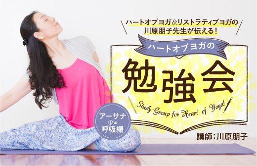 川原朋子先生によるハーオブヨガの勉強会