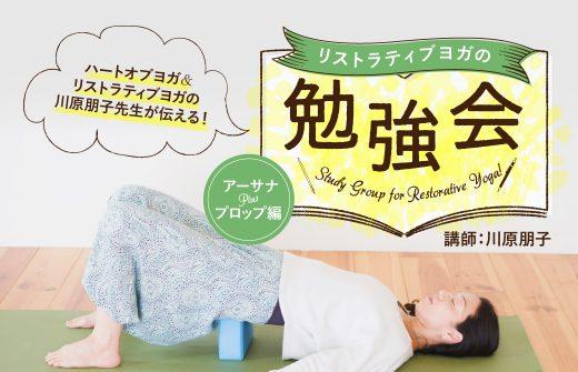 川原朋子先生によるリストラティブヨガの勉強会