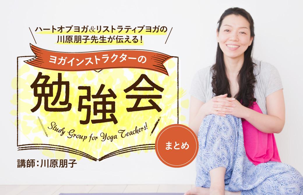 川原朋子先生が笑顔で座っている様子