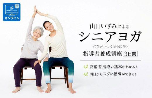 山田いずみ先生とお祖母様がいすに座っている、講座トップ画像