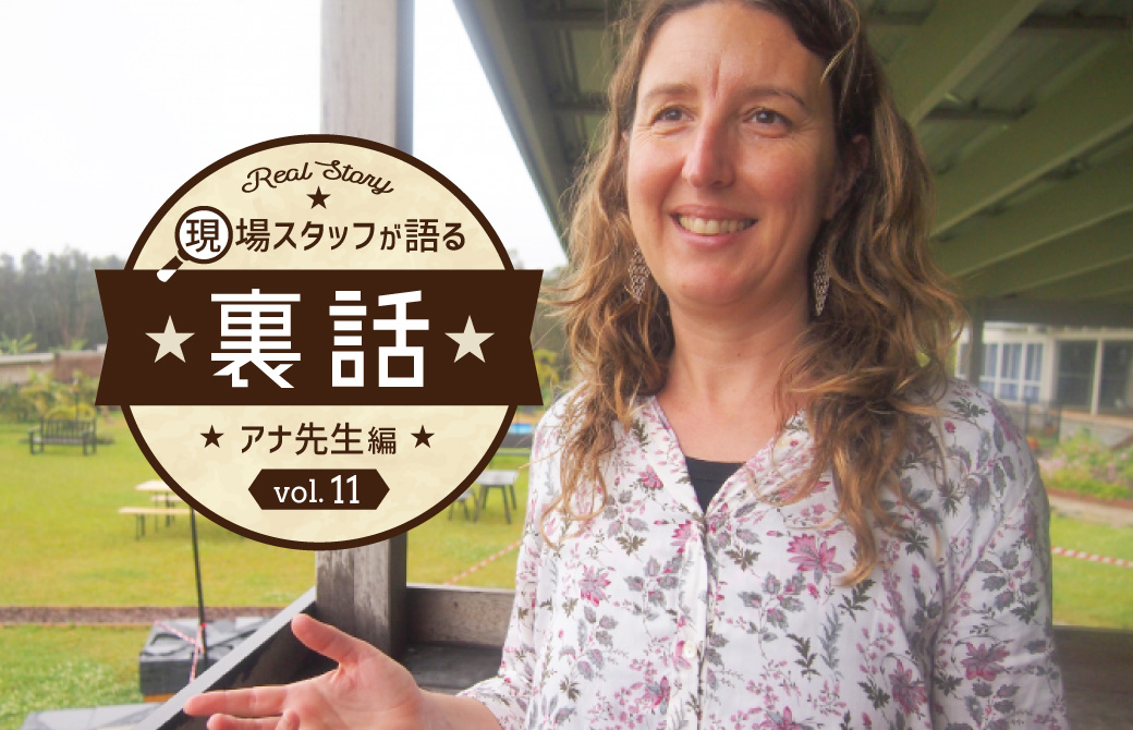アナ先生が笑顔で話をしている写真に「裏話」のロゴが入っている