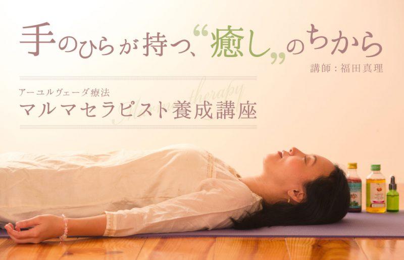 横になる福田真理先生とマルマセラピスト養成講座の文字