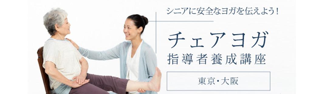山田いずみ先生によるシニア向けチェアヨガ指導者養成講座