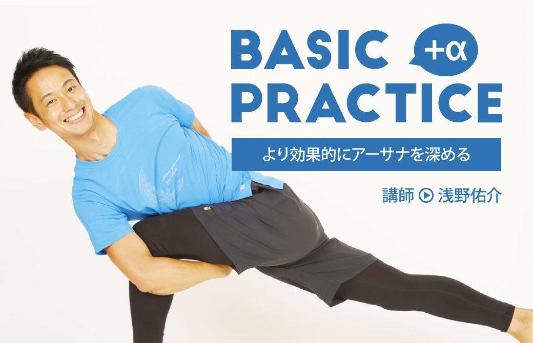 Basic Practice+α ~より効果的にアーサナを深める~