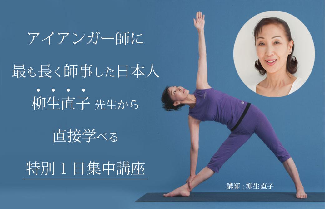 アイアンガー師に最も長く師事した日本人 柳生直子先生から直接学べる特別1日集中講座