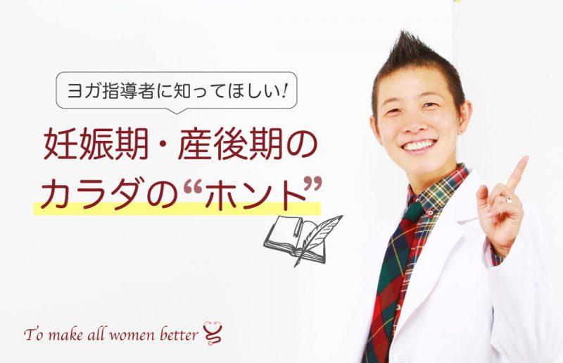 高尾美穂先生が白衣姿でホワイトボードの前で笑顔の様子。