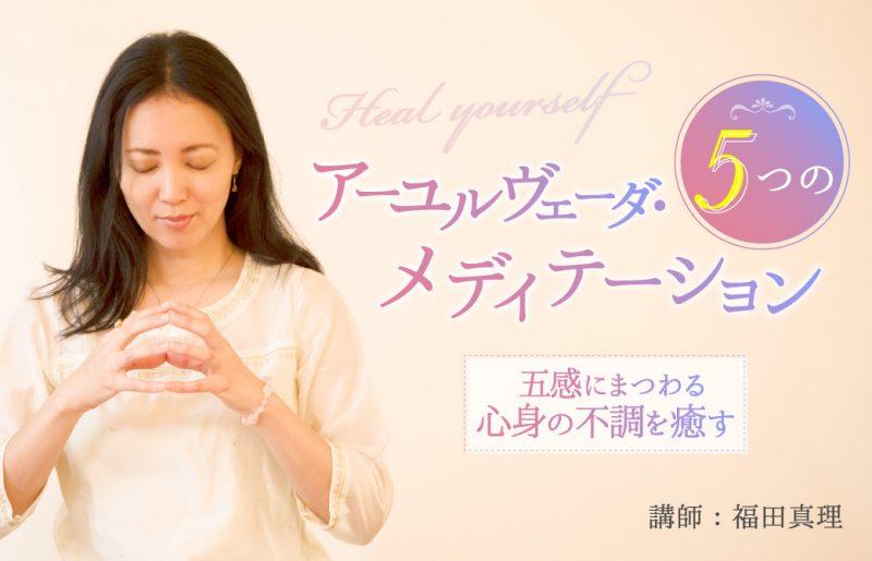 福田真理先生のアーユルヴェーダメディテーション。微笑んで手を胸の前で輪をつくっている様子