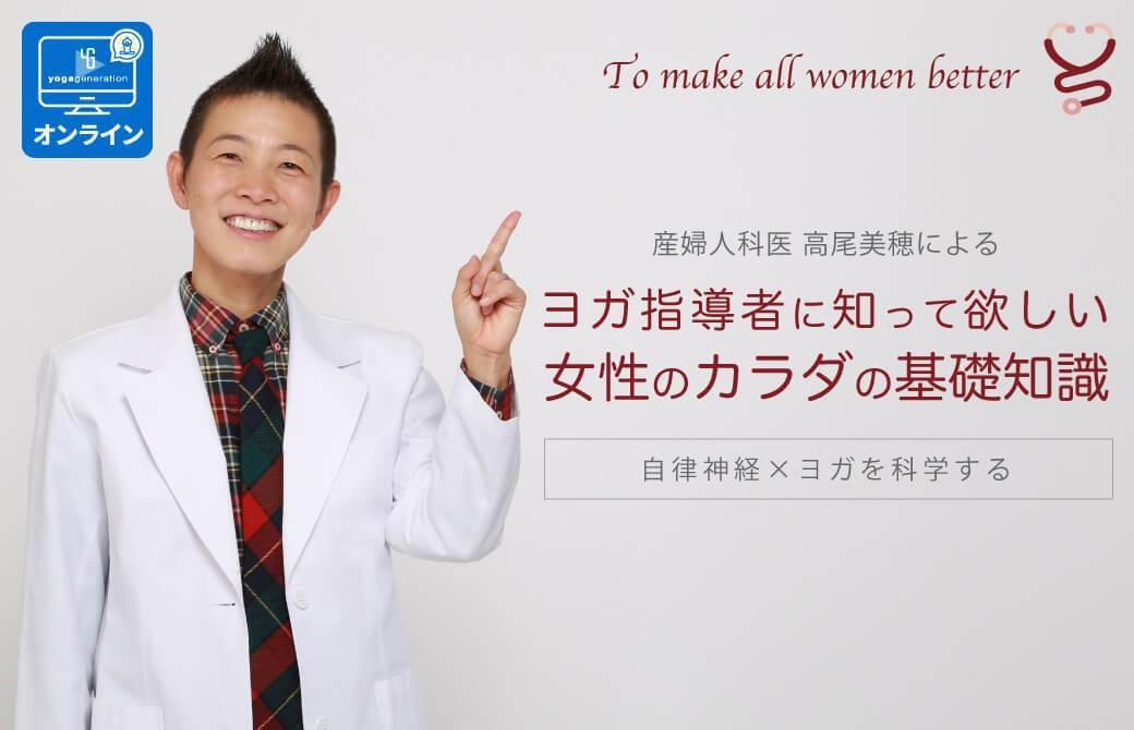 産婦人科医:高尾美穂「女性のからだの基礎知識」自律神経について