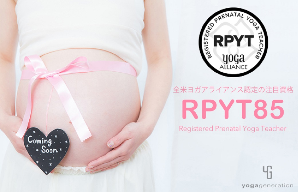 妊婦さんのお腹にピンクのリボンを巻いている:全米ヨガアライアンス認定RPYT85