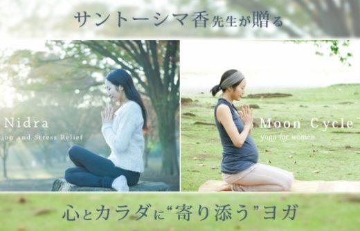 サントーシマ香先生のムーンサイクルヨガ・ヨガニードラ