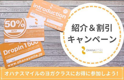 オハナスマイルヨガスタジオ紹介&割引キャンペーン
