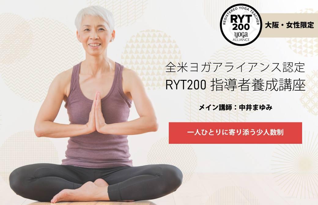 中井まゆみRYT200