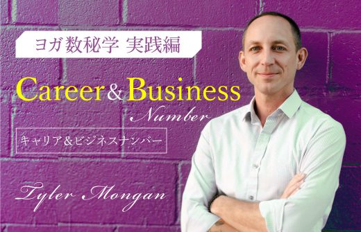 ヨガ数秘学実践編:キャリア&ビジネスナンバー