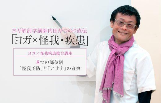 鍼灸師の白衣を着ているヨガ解剖学講師内田かつのり先生がホワイトボードにペンを向けている