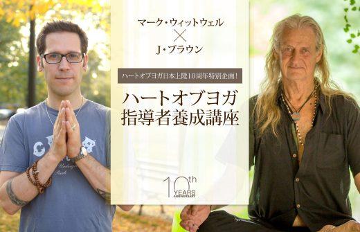 10周年記念!ハートオブヨガ指導者養成講座