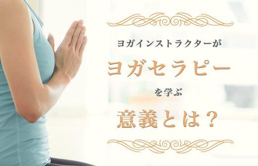 ナマステする女性の横に「ヨガインストラクターがヨガセラピーを学ぶ意義とは?」の文字