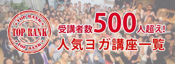 【特集】受講者数500人超え