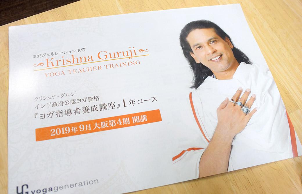 クリシュナ・グルジ先生によるヨガ指導者養成講座のパンフレット