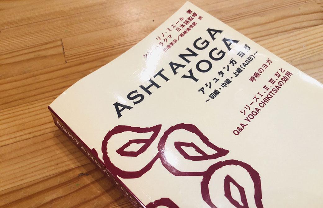 出典:アシュタンガヨガ~初級・中級・上級(A&B)~