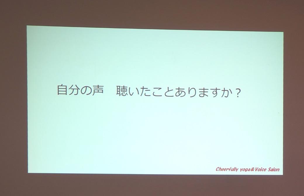 講座のスクリーン