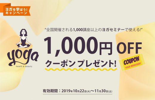 1000円オフクーポン発行