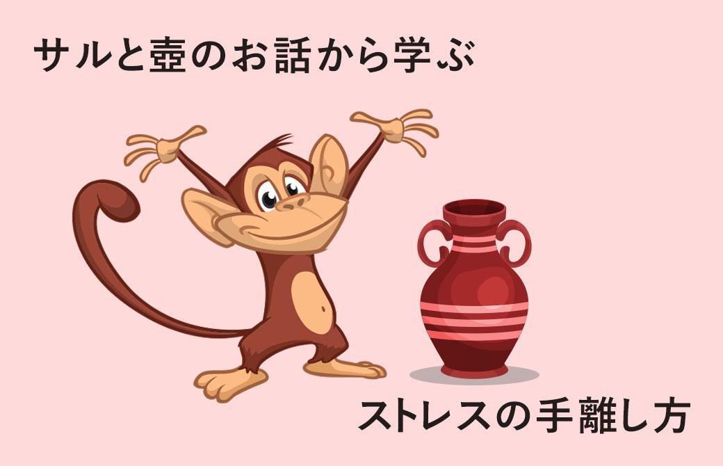 サルと壺のお話から学ぶストレスの手離し方