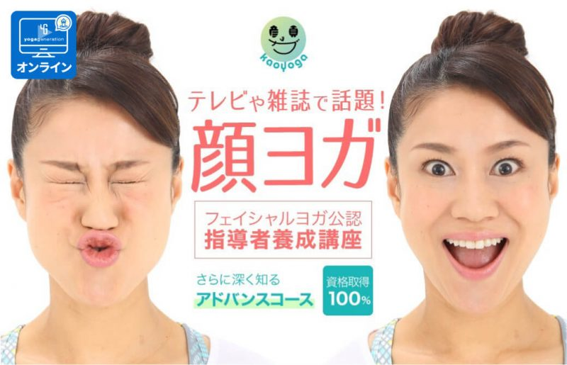 facial_yoga_advance_online