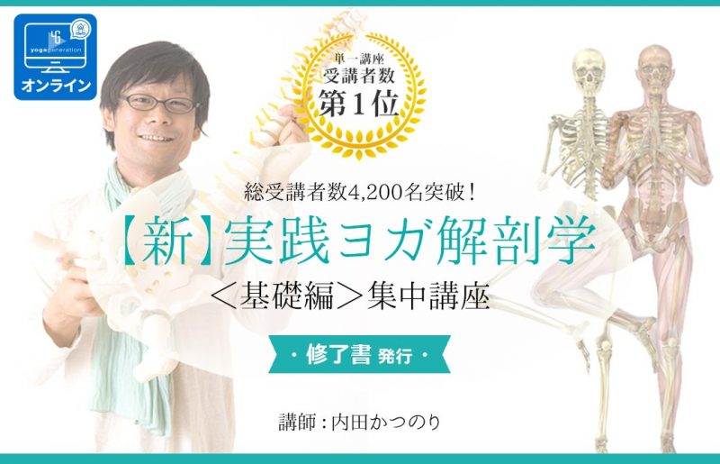 内田かつのり先生によるヨガ解剖学基礎講座