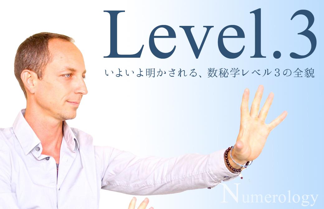 タイラー・モンガンヨガ数秘学レベル3