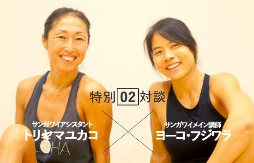 ヨーコ・フジワラとトリヤマユカコさん