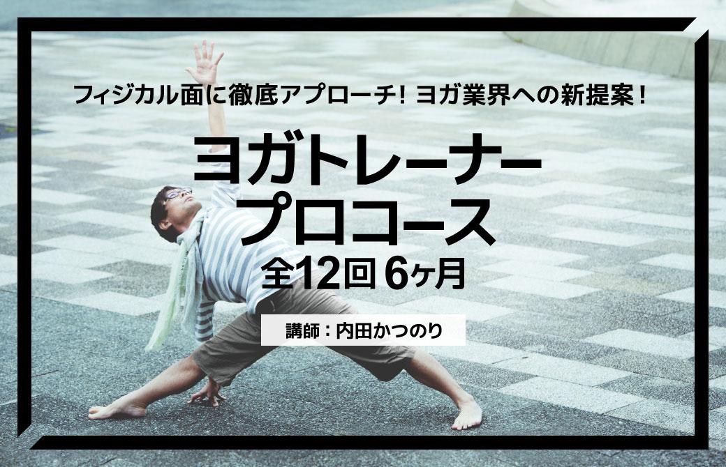 内田かつのりヨガトレーナープロコース
