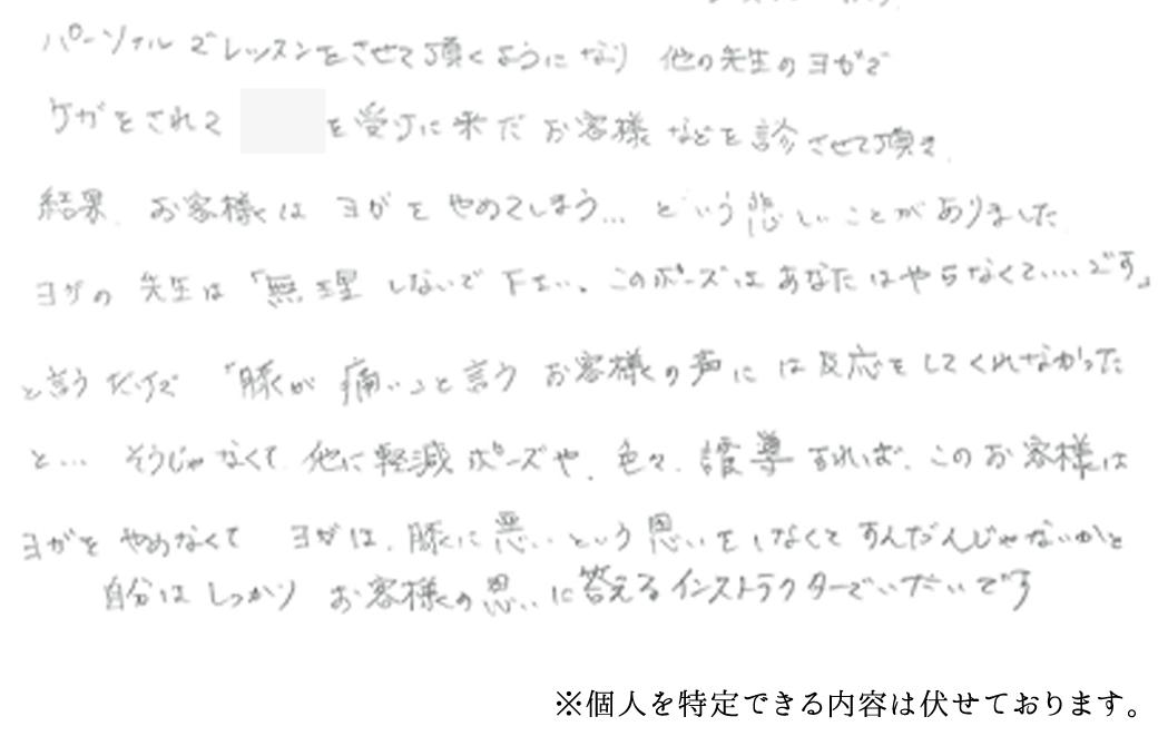 内田かつのり先生の怪我の講座