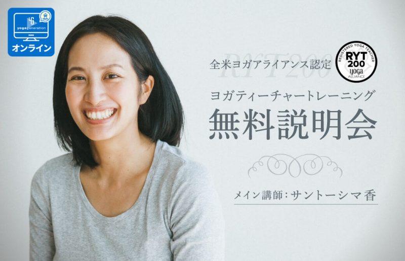 微笑んでるサントーシマ香先生
