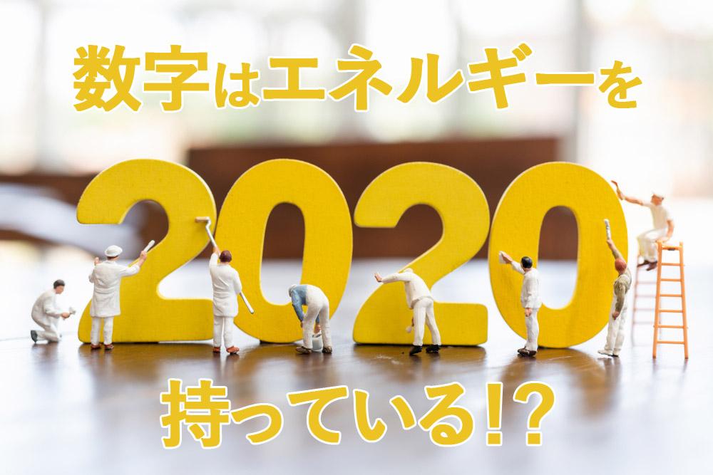 2020の黄色の文字。