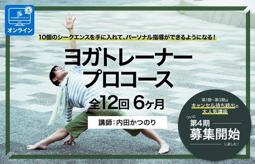 内田かつのり先生プロコース