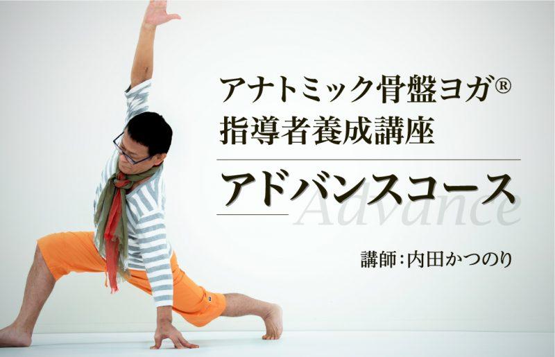 内田かつのり先生によるアナトミック骨盤ヨガ指導者養成講座<アドバンスコース>