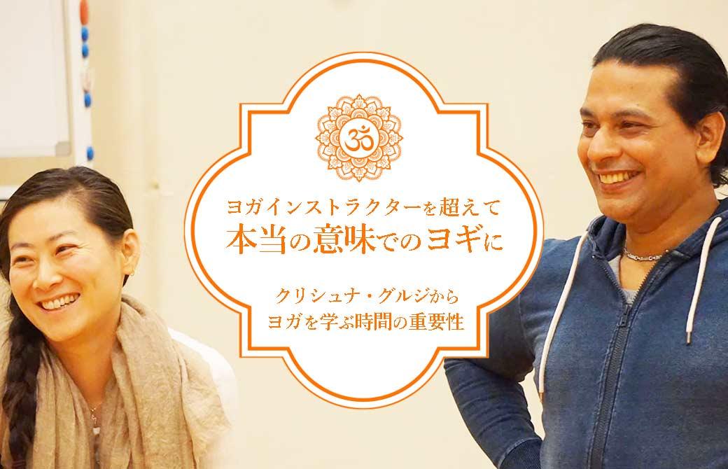 クリシュナ・グルジと鈴木麻衣先生
