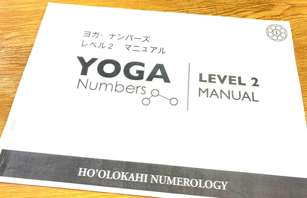 ヨガ数秘学レベル2の資料