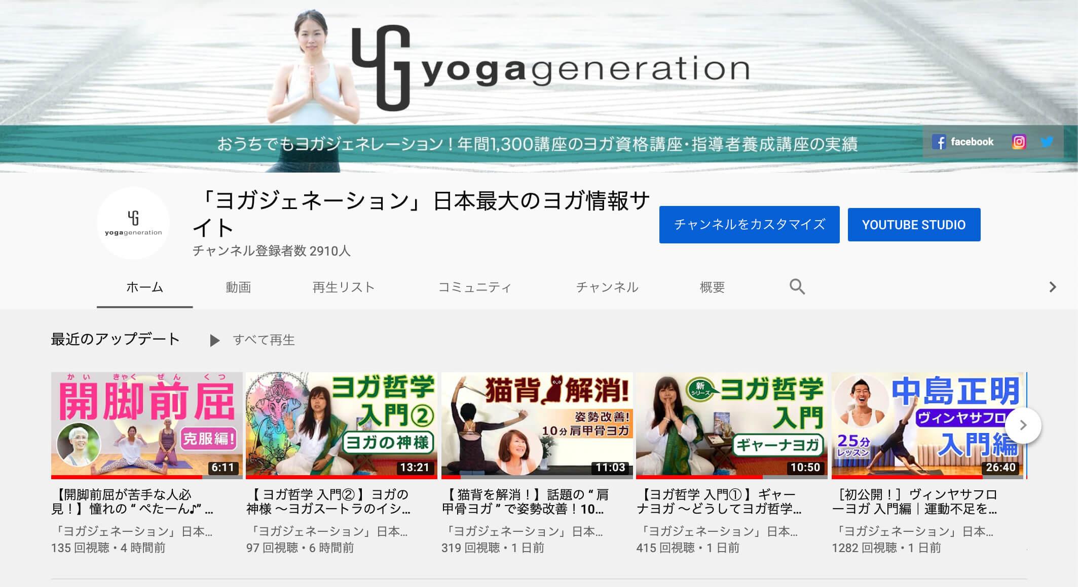 ヨガジェネレーションのYouTubeチャンネルトップ画面
