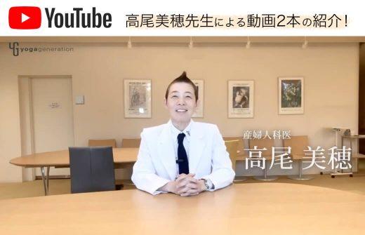動画の中でお話をされる高尾美穂先生