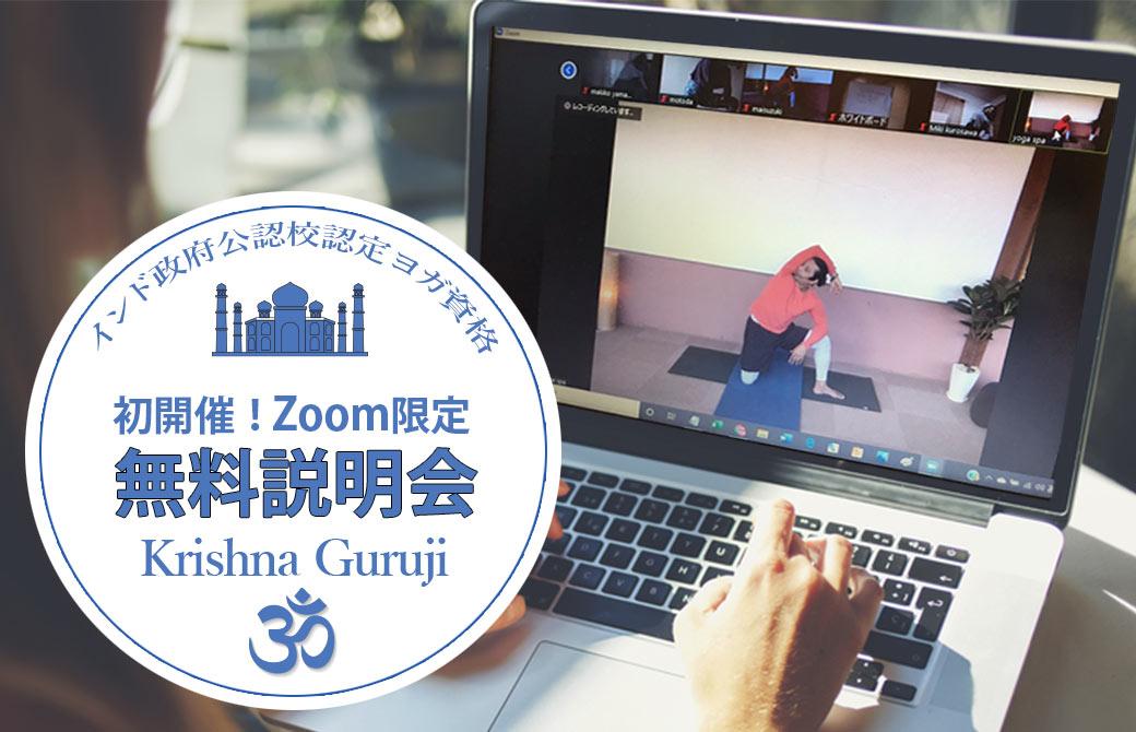 クリシュナ・グルジによる無料説明会Zoom