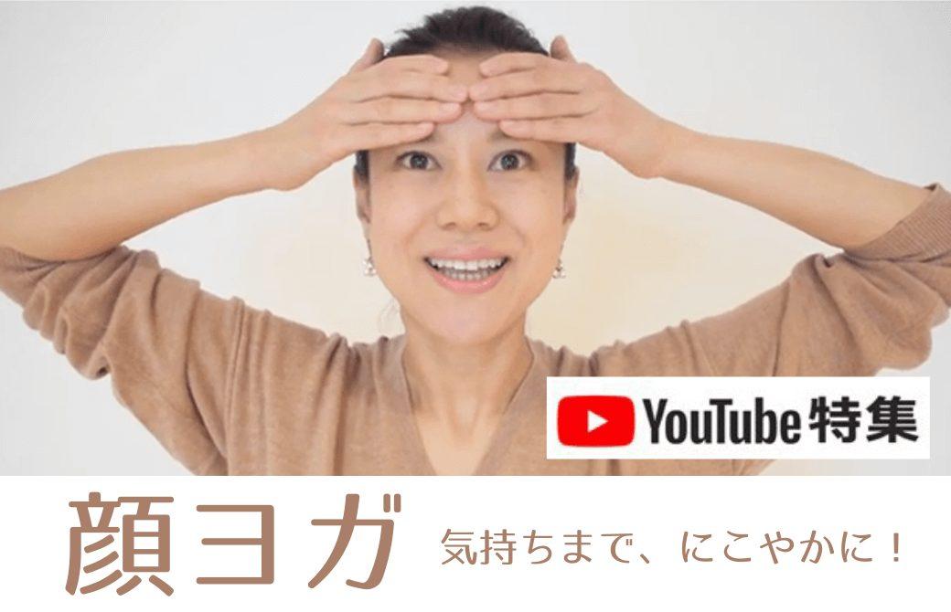 顔ヨガ動画